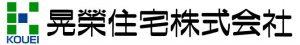 晃榮住宅株式会社